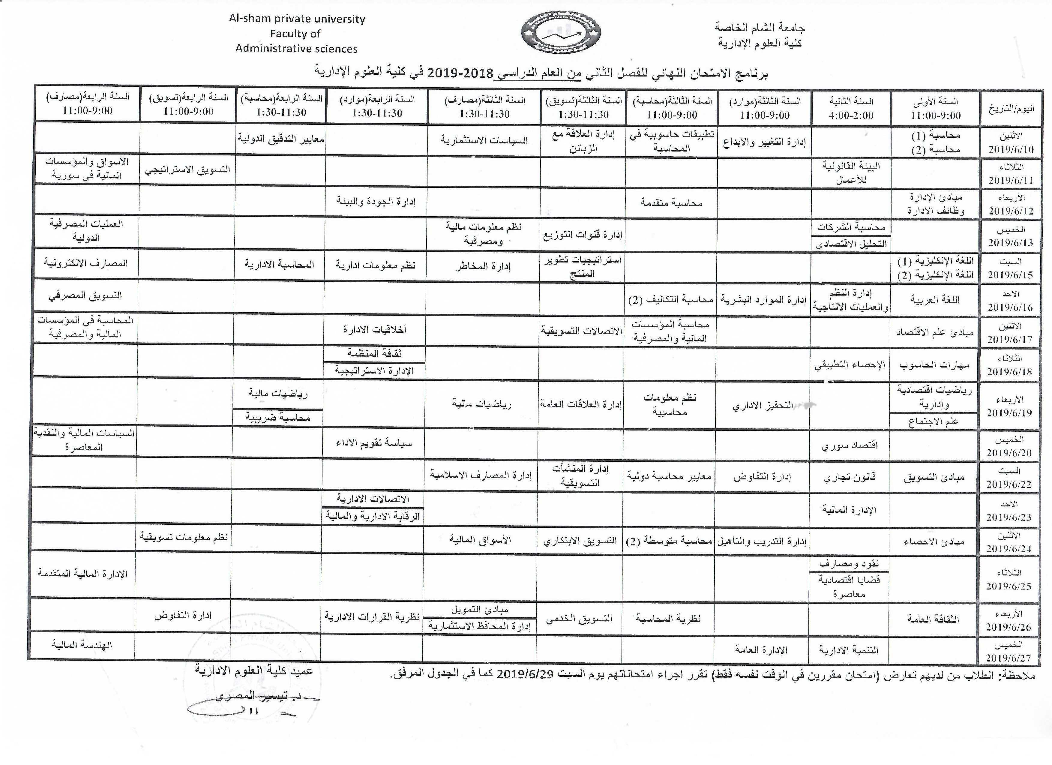 The second semester 2018/2019 exam schedule of Faculty of Administrative Sciences:
