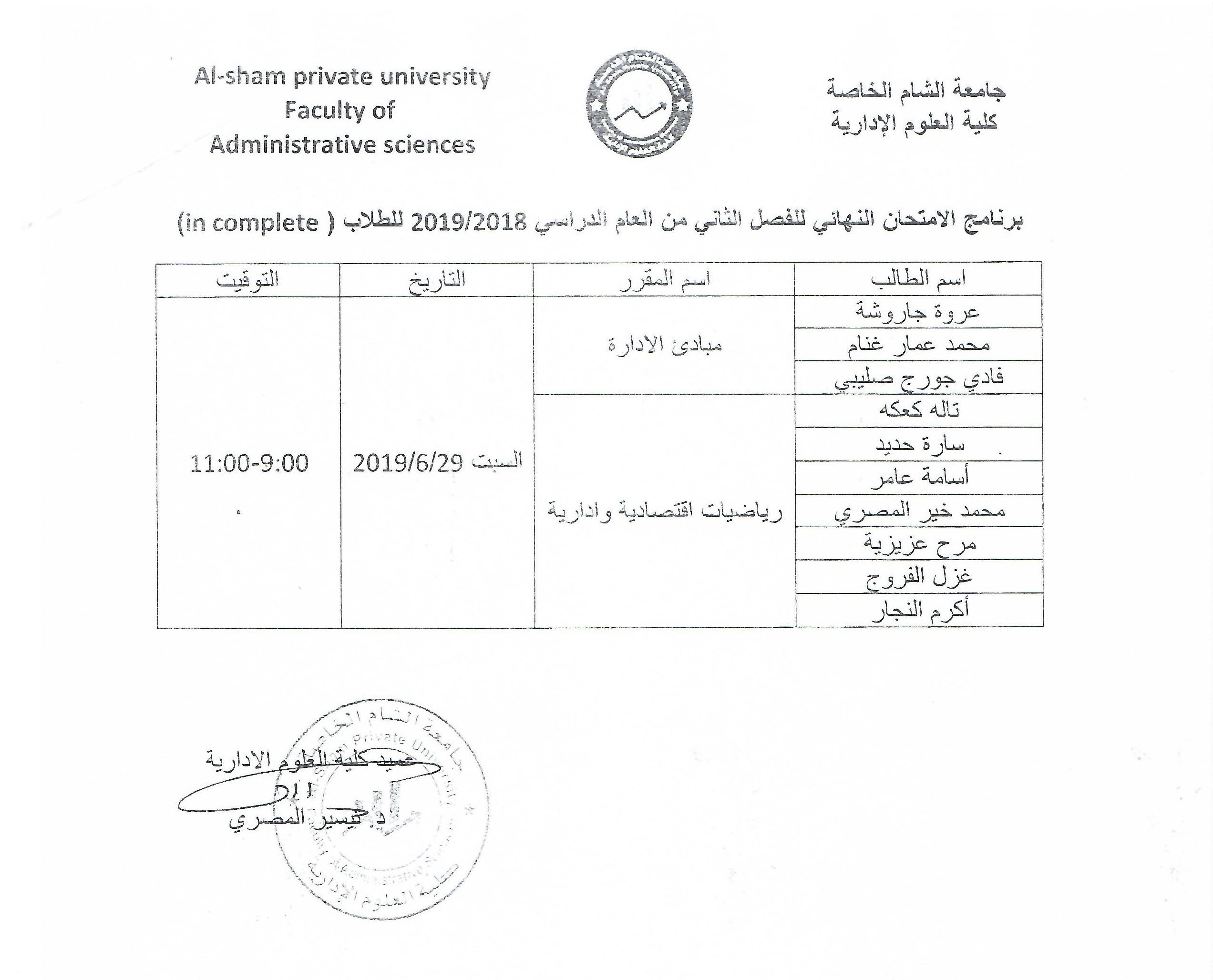 In complete Program for students of the Faculty of Administrative: