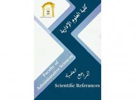 Scientific References of Administrative Sciences Faculty