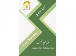 Scientific References of Law Faculty